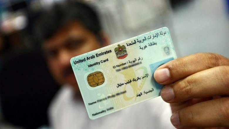 UAE: How to get your e-Emirates ID in 3 steps